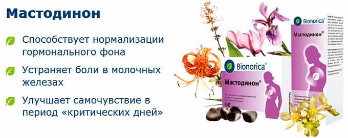 Фармакологическое действие Мастодинона