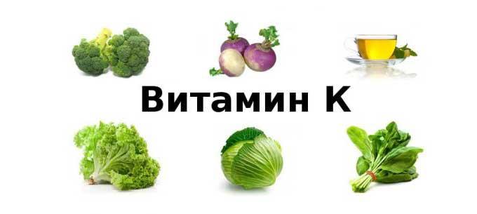 Витамин К в овощах