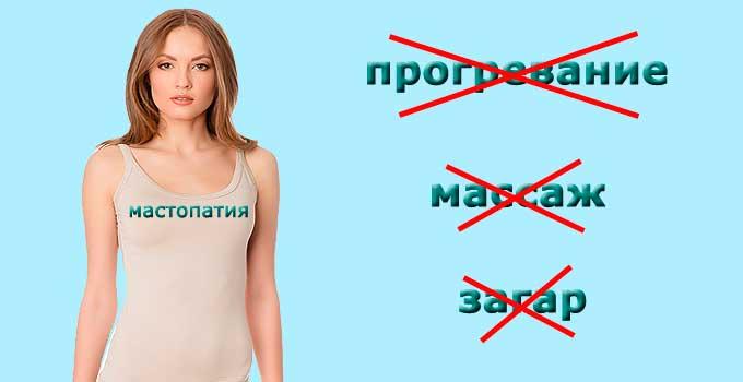 Что запрещено при мастопатии